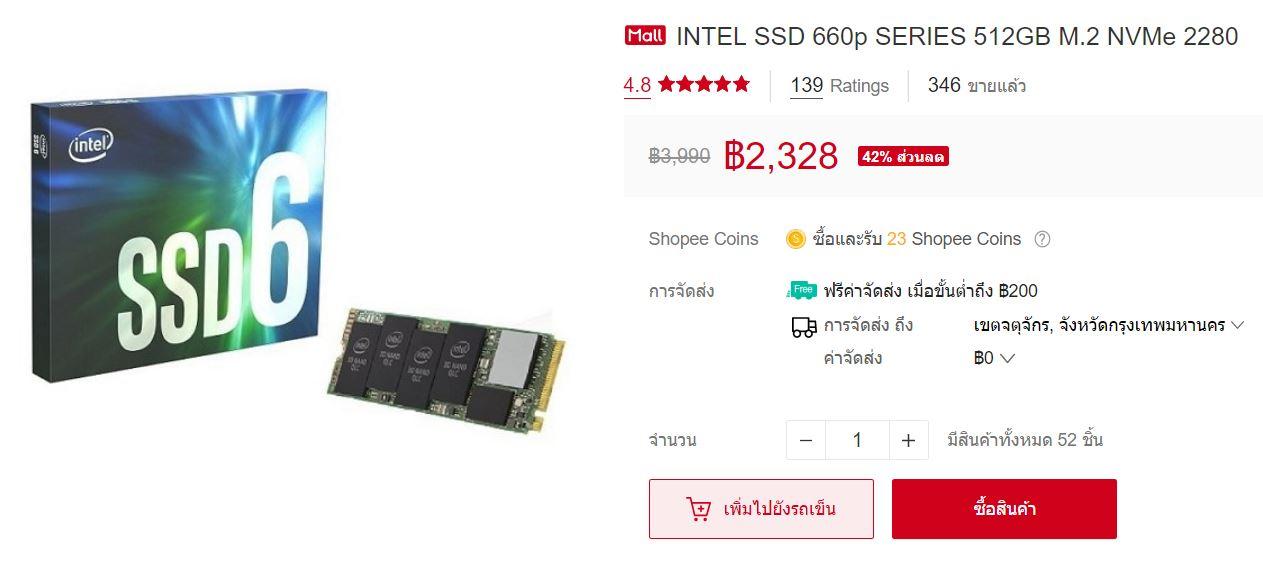 Intel SSD M2 660p