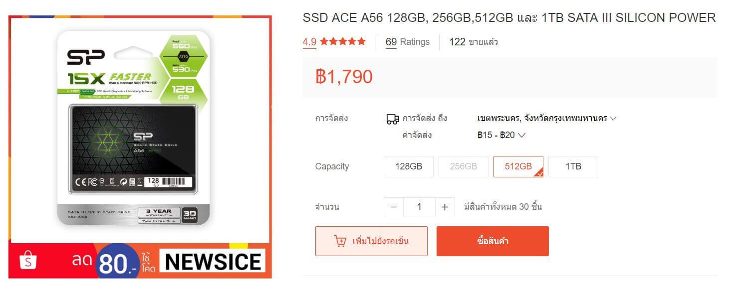ssd ราคาถูก