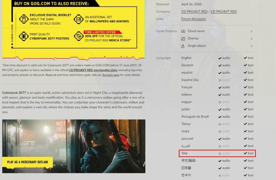 cyberpunk thai subtitle