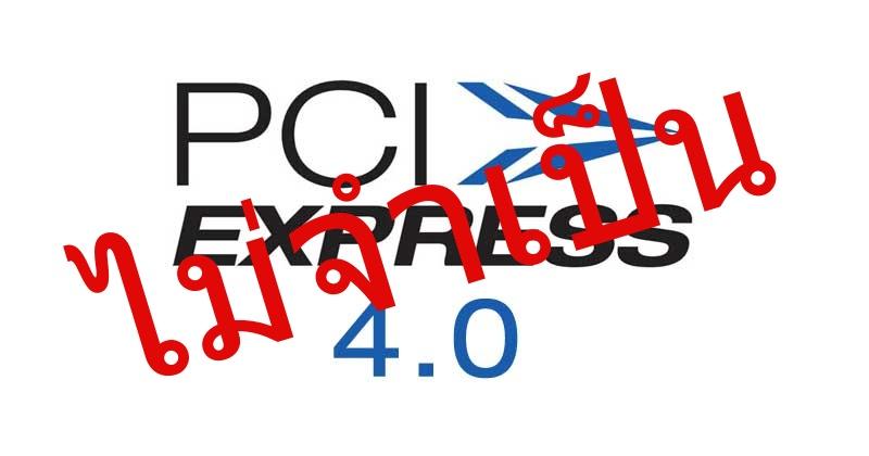 pci express 4.0 2