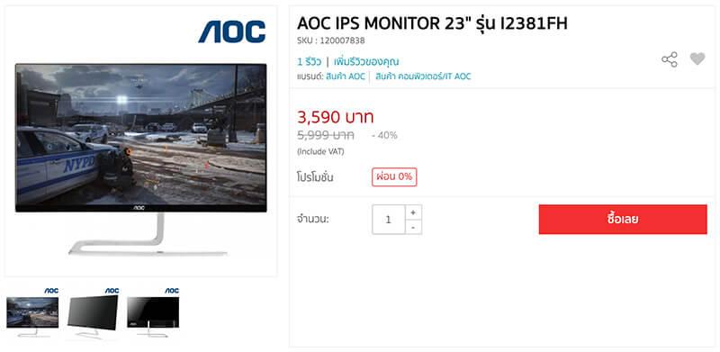 AOC I2381FH TP