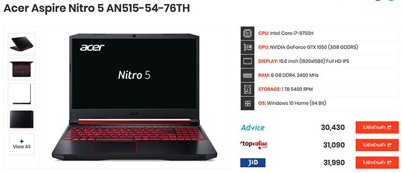 Acer Aspire Nitro 5 AN515 54 76TH
