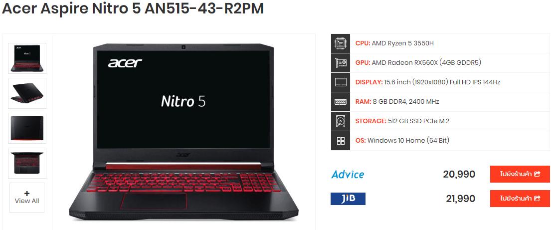 Acer Aspire Nitro 5 AN515