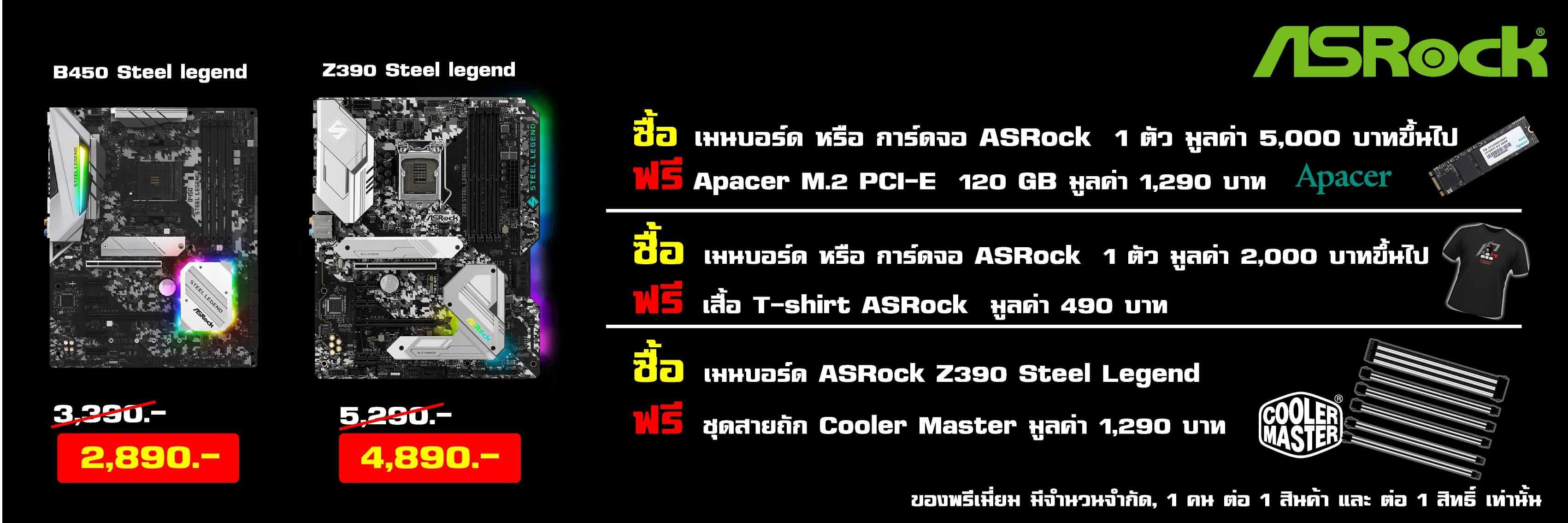 โปรโมชั่น ASRock