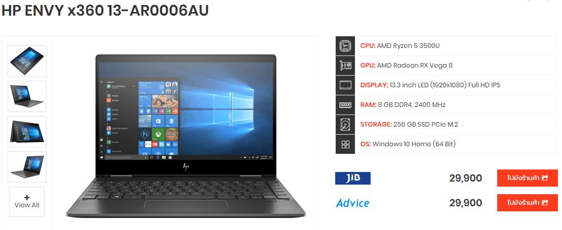 HP ENVY x360 13 AR0006AU