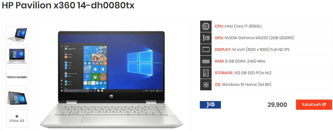 HP Paviloin x360 14