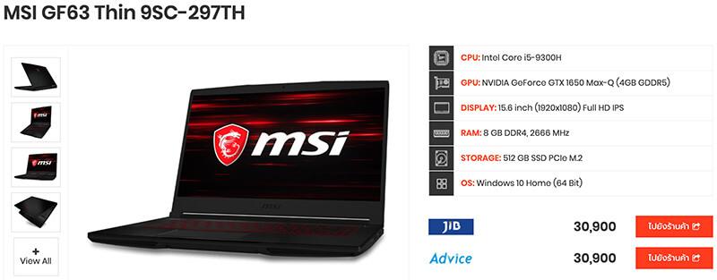 MSI GF63 Thin 9SC 297TH