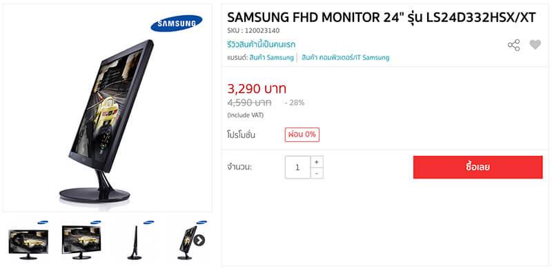 Samsung I2381FH tp