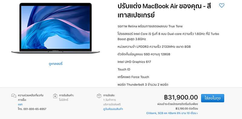 macbook air 2019 price