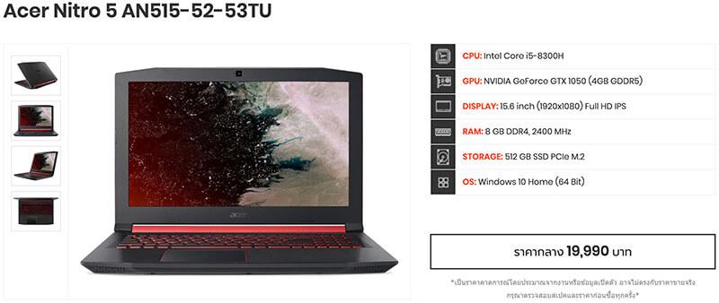 Acer Nitro 5 AN515 52 53TU