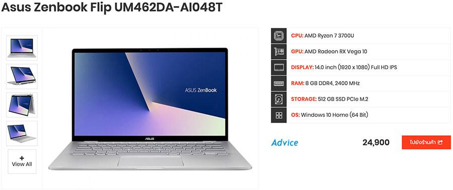 Asus Zenbook Flip UM462DA AI048T copy
