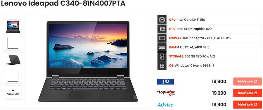 Lenovo Ideapad C340 81N4007PTA copy