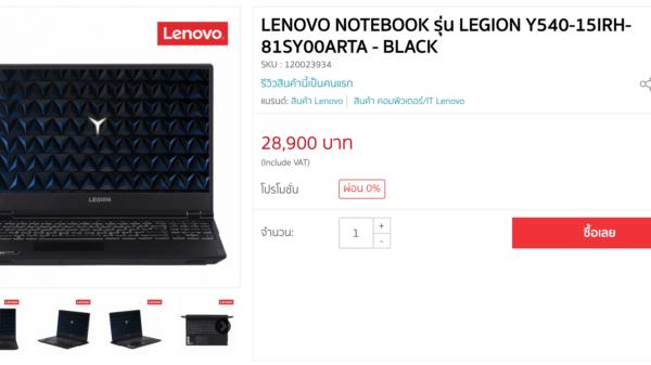 Lenovo Legion Y540 15IRH 81SY00ARTA