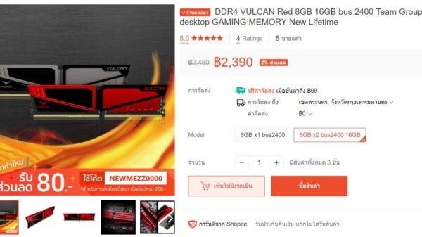 TEAM GROUP TForce DDR4 2400 16GB 1