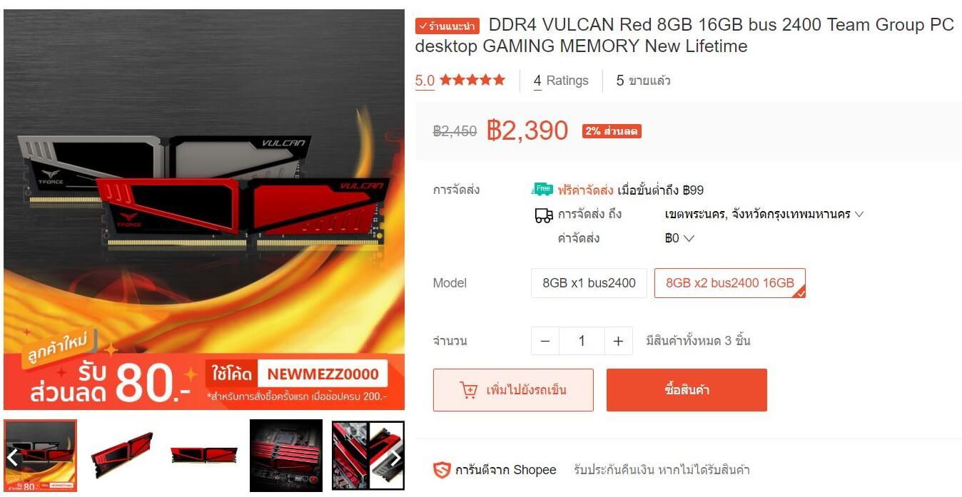 แรมลดราคา DDR4 2400 16GB แค่ 2,390 บาท TForce เล่นเกม ทำงานลื่น