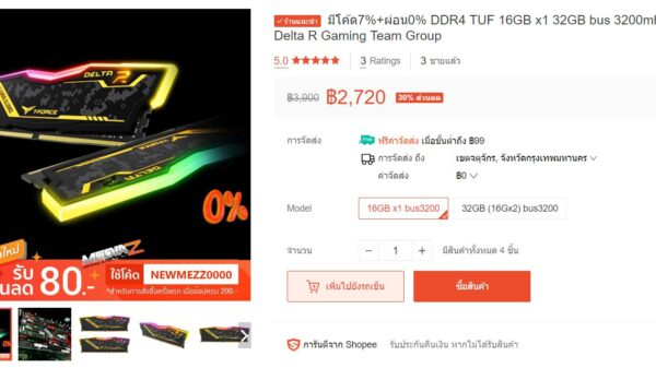 TeamGroup DDR4 3200 16GB