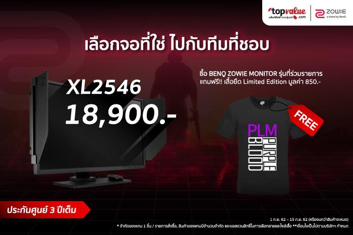 AW ZOWIE topvalue notebookspec XL2546