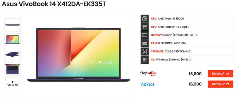 Asus VivoBook 14 X412DA copy