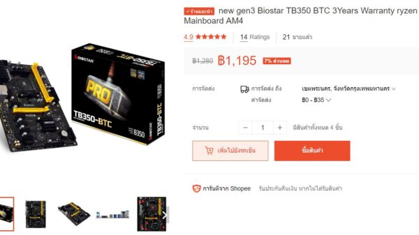 Biostar b350 btc shopee