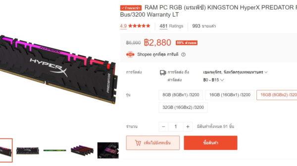 HyperX Predator DDR4 3200 16GB RGB thumb