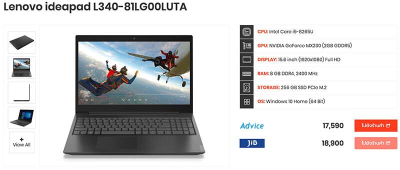 Lenovo ideapad L340 81LG00LUTA copy