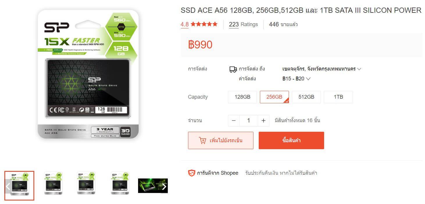 SP ACE A56 256GB