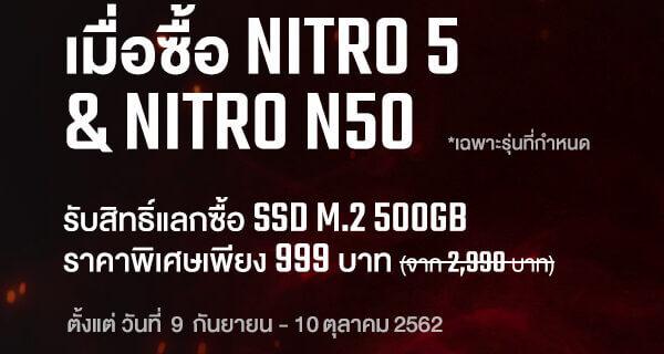 nitro 5 ssd p1