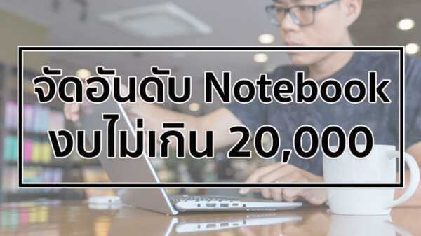 notebook20000 sep 2019
