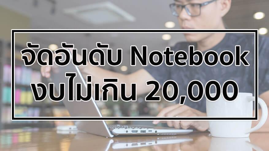 notebook20000 sep 2019