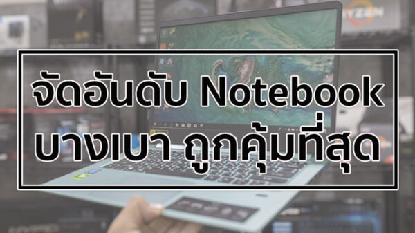 topchart ultrathinnotebook
