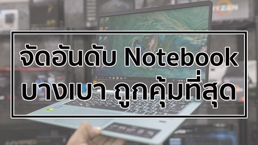 topchart ultrathinnotebook