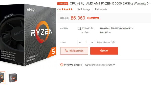 AMD Ryzen 5 3600 Copy