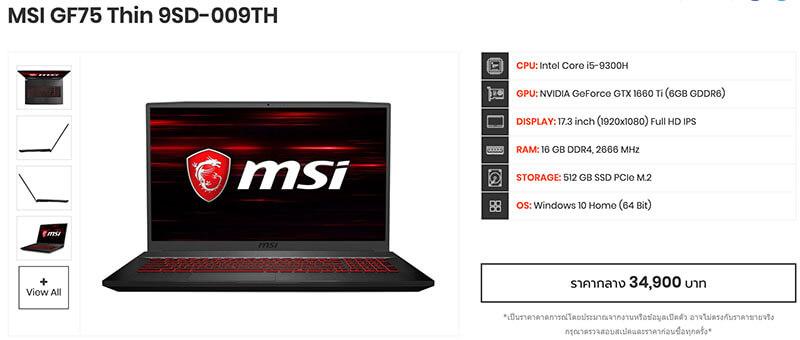 MSI GF75 Thin 9SD 009TH