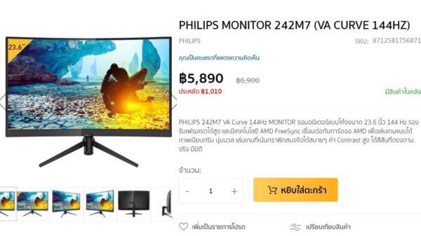 Philips 242M7 Copy