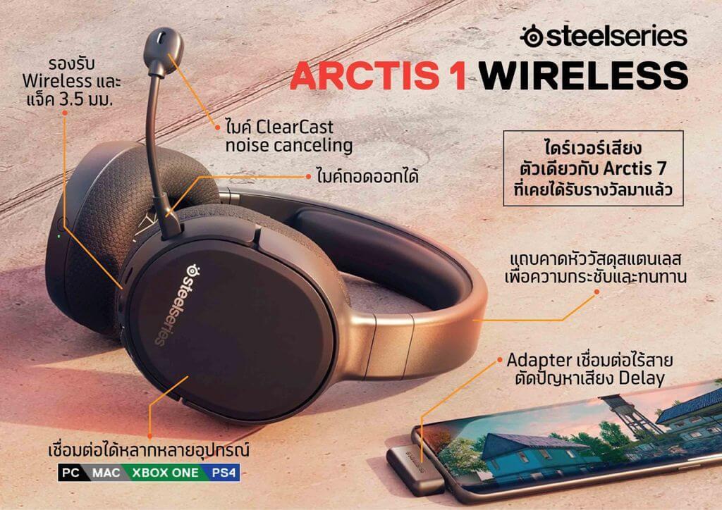 Pic Arctis 1 Wireless 01