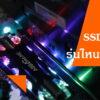 SSD RGB 6 model