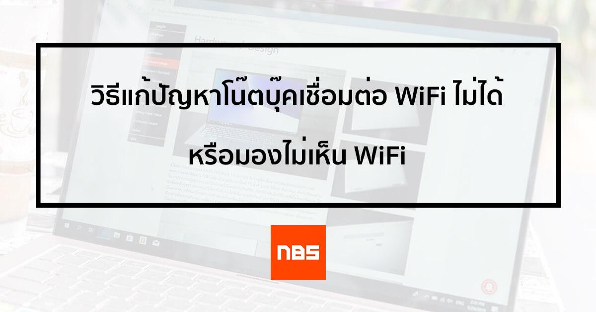 ต่อ wifi ไม่ได้