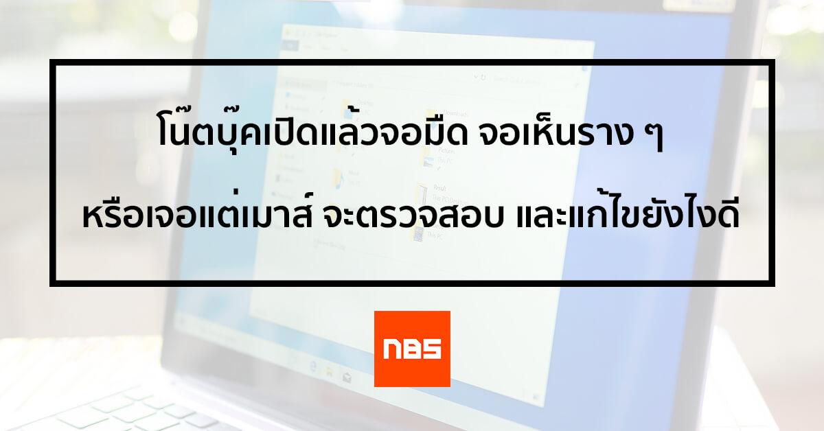 nbs nb 4
