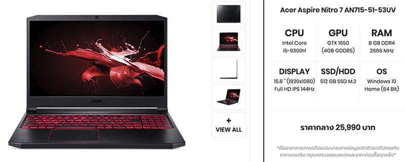 Acer Nitro 7 AN715 51 53UV