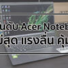Acer top chart 2019