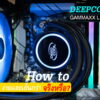 DEEPCOOL GAMMAXX L120v2 jpg 2