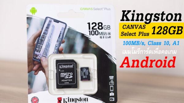 Kingston CANVAS Select Plus jpg