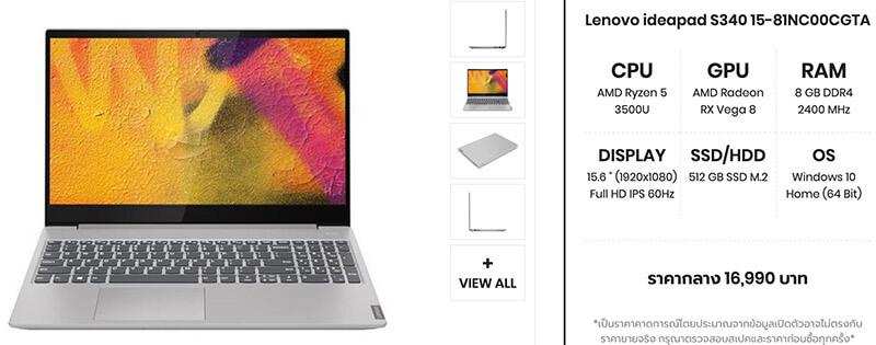 Lenovo ideapad S340 15 81NC00CGTA