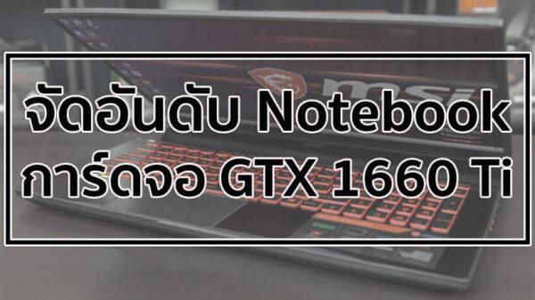 MSI GF75 9SD GTX 1660 Ti
