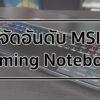 MSI GL65 9SEK Top 24