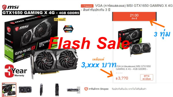 MSI GTX 1650 flash sale jpg