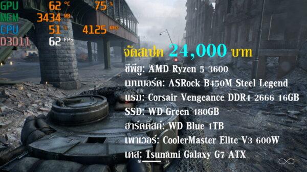 PC Spec 1 1