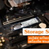 SSD Storage tmb