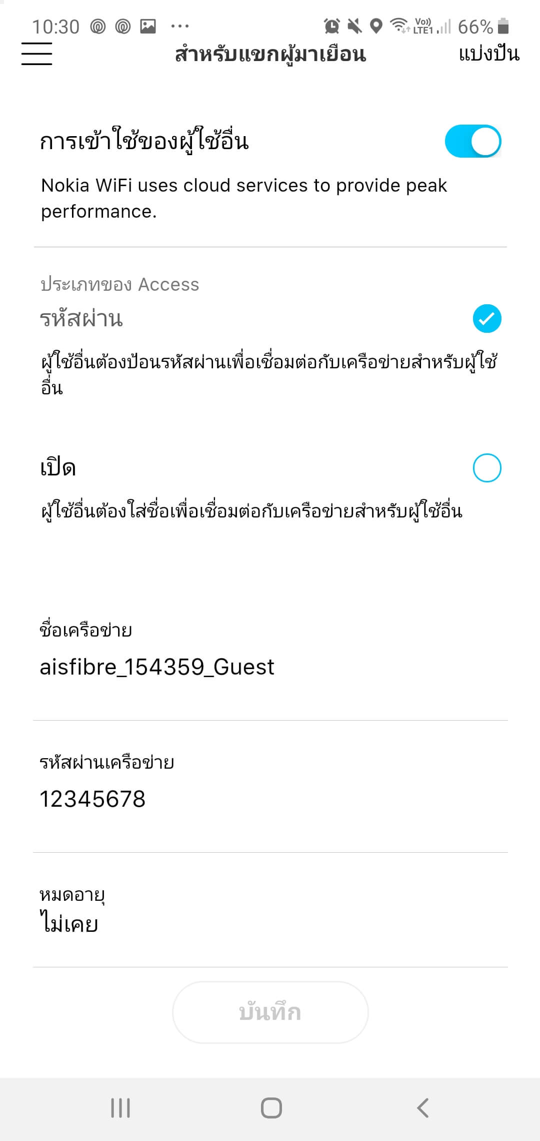 Screenshot 20191104 103048 Nokia WiFi