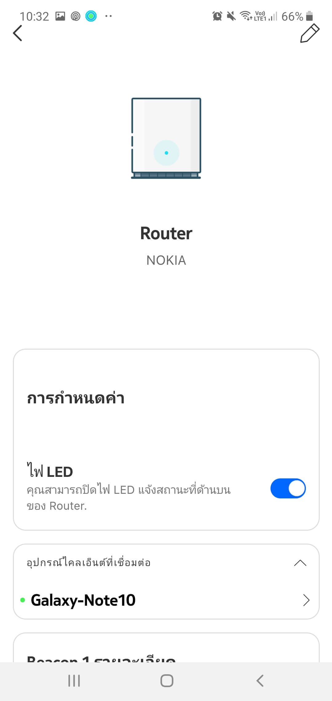 Screenshot 20191104 103210 Nokia WiFi